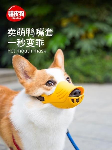 狗狗嘴套防咬防叫防亂吃狗口罩嘴罩止吠器中型犬柯基泰迪寵物嘴套 黛尼時尚精品