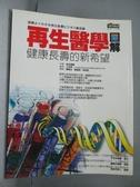 【書寶二手書T5/養生_ZKS】再生醫學圖解_松井高廣