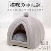 貓窩冬季保暖四季通用貓屋半封閉式小貓咪床房子【極簡生活】