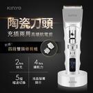【愛吾兒】KINYO 充插兩用陶瓷電剪/剪髮器/理髮器( HC-6830)附充電座