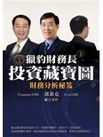 二手書博民逛書店《獵豹財務長投資藏寶圖:財務分析秘笈》 R2Y ISBN:9868470730