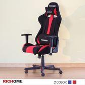 【RICHOME】T1人體工學電競賽車椅-紅色