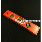 【台北益昌】 140專業級 高品質 SOLA 奧地利 水平尺 氣泡 (附磁) 測量好幫手