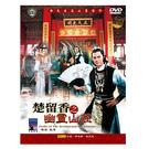 邵氏武俠 楚留香之幽靈山莊 DVD (音...