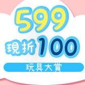 玩具大賞599現折100