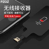 無線充電接收器iphone7貼片plus蘋果6s安卓typec手機通用