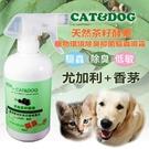 CAT&DOG 天然茶籽酵素 寵物 環境除臭抑菌 清潔噴霧 500ml (尤加利+香茅)台灣製造 貓 狗