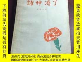 二手書博民逛書店罕見諸神渴了;一版一印Y171567 法朗士 上海譯文出版社 出