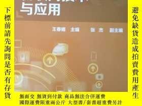 二手書博民逛書店罕見物聯網技術與應用Y7353 王春媚、張傑 編 化學工業出版社