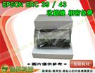 EPSON ERC-39/ERC-43 收銀機 相容色帶 RBE05