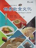 【書寶二手書T1/大學商學_EFB】世界飲食文化:立足臺灣、從飲食文化看世界(二版)