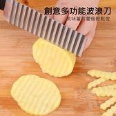 廚房小工具不銹鋼波浪薯條切創意多功能波浪形刀片【庫奇小舖】