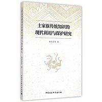 簡體書-十日到貨 R3YY【土家族傳統知識的現代利用與保護研究】 9787516159316 中國社會科學出
