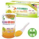 涵本大豆雙寶組合 G98大豆卵磷脂 200g+大豆分離蛋白30包/盒 特價組合