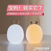 硅膠小夜燈可充電拍拍創意夢幻臥室床頭嬰兒寶寶喂奶護眼台燈插電 雙十二全館免運