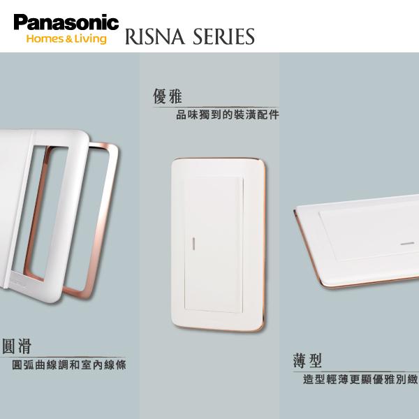 國際牌RISNA系列《WTRF5352W 螢光單開關》埋入式螢光單切三路二用開關【蓋板請另購】-《HY生活館》