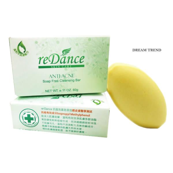 【DT髮品】 reDance 瑞丹絲 抗痘洗面皂 60g 【0516042】