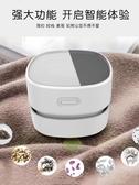 迷你桌面吸塵器學生便攜自動電動小型橡皮屑清潔家用無線吸灰充電
