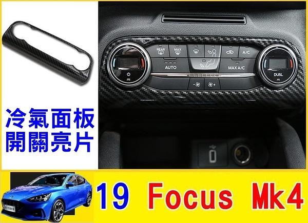 福特 19年 FOCUS MK4 專用 水轉印卡夢 空調裝飾蓋 卡夢 1片 ABS 水轉印碳纖飾板 卡夢裝飾蓋