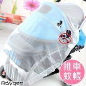 通用 白色 寶寶推車 全罩式蚊帳 加密