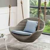 吊椅家用吊籃藤椅室內搖椅陽台庭院懶人吊床戶外秋千椅『毛菇小象』