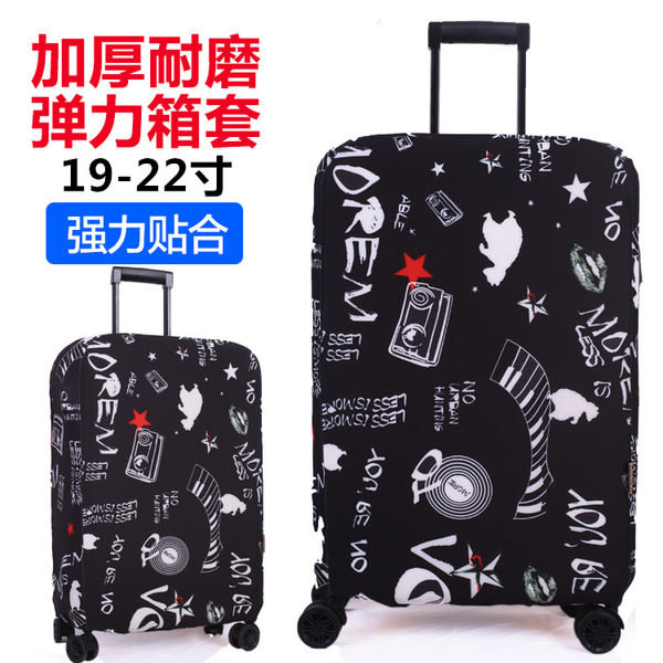 行李箱保護套皮箱拉杆箱子套20旅行箱套28防塵罩24寸加厚防水耐磨(19-22吋)─預購CH1785