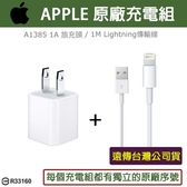 免運【遠傳公司貨】APPLE 原廠充電組【A1385旅充頭】+【Lightning傳輸線】iPhone11、8、XS、XR、XS Max
