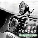 車載時鐘 新款手機車載支架出風口磁吸貼汽車時鐘擺件電子表儀表臺高檔鐘表 快速出貨