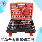 利器五金 套筒套管 棘輪扳手 修車組 汽車維修 150件 修理工具箱 CRV150