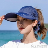 快速出貨 夏天防曬遮陽帽防紫外線百搭潮戶外騎車空頂鴨舌太陽帽 【雙十一狂歡】
