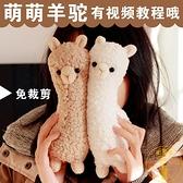 手工布藝毛絨布偶布娃娃diy材料包羊駝玩偶禮物【雲木雜貨】