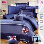 御芙專櫃【英格藍/藍】薄被套+薄床包/6*6.2尺 『精梳美國棉/四件式』綠/60/40支棉/加大
