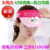 榮耀 夏季空頂帽usb可充電非太陽能帶風扇的風扇帽子成人男女防嗮遮陽