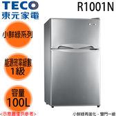 【TECO東元】100L 小鮮綠再進化 雙門小冰箱 R1001N 免運費 1樓交貨