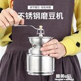 咖啡機 不銹鋼磨豆機 咖啡豆磨 手搖黑胡椒研磨器 手磨胡椒粒 可水洗ATF 韓美e站