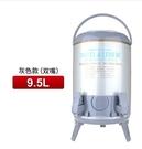 上新 【灰色9.5L雙嘴】DaYDaYS奶茶桶商用雙層保溫桶