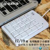 鍵盤 電腦鍵盤外接迷你小鍵盤有線迷你鍵盤usb數字鍵盤 筆記本數字鍵盤 城市玩家