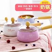 小湯鍋1-2人麥石暖奶鍋防溢可愛不粘迷你家用泡面煮方便面的小鍋 qz2953【Pink中大尺碼】