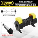 加長接頭 REAIM清洗機 快拆式高壓出水管對接頭(萊姆快接機型專用)適用HPI1800 1600 1500 1300