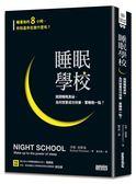 (二手書)睡眠學校:揭開睡眠奧祕,為何想要成功快樂,要睡飽一點?