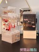 首飾盒 首飾收納盒大容量耳環盒子項鏈耳釘掛架展示架戒指手飾品透明防塵 7月熱賣 7月熱賣