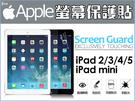 蘋果 iPad 2/3/4/5/mini 特價 星空閃鑽 平板螢幕 保護貼 保護膜 時尚 閃粉 貼膜 Apple