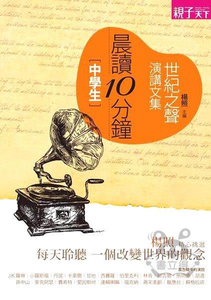 書立得-晨讀10分鐘:世紀之聲演講文集