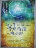 【書寶二手書T1/宗教_MEY】為人生帶來奇蹟的魔法書_山川紘矢
