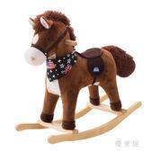 毛絨木馬兒童搖搖馬寶寶搖椅玩具車搖搖馬塑料搖馬1-4歲寶寶禮物 QQ25581『優童屋』