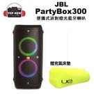 [贈充氣床墊] JBL 內建電池 可攜帶 PartyBox 300 重低音藍牙喇叭 可支援 麥克風 電吉他 國際電壓
