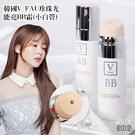 韓國V FAU珍珠光能亮BB霜(小白管) 30g
