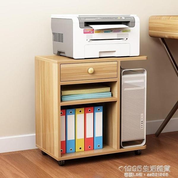 主機櫃子書架實木收納架落地櫃行動打印機架子層架置物架機桌邊櫃 19950生活雜貨NMS