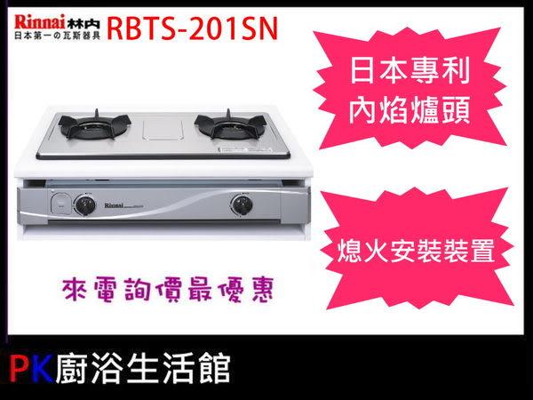 【PK廚浴生活館】高雄林內瓦斯爐 RBTS201SN/RBTS-201SN 不鏽鋼崁入式內焰二口瓦斯爐