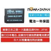 ROWA 鋰電池 【GX-1】 PANASONIC 全新破解版 DMW-BLD10 GF2 GF-2 G-3 新風尚潮流